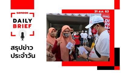 Sanook Daily Brief สรุปข่าวประจำวัน 31 ส.ค. 63