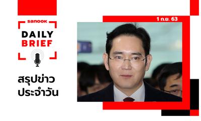 Sanook Daily Brief สรุปข่าวประจำวัน 1 ก.ย. 63