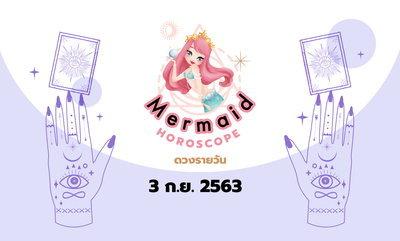 Mermaid Horoscope ดวงรายวัน 3 ก.ย. 2563