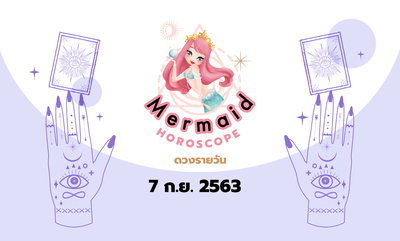Mermaid Horoscope ดวงรายวัน 7 ก.ย. 2563