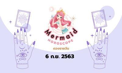 Mermaid Horoscope ดวงรายวัน 6 ก.ย. 2563