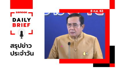 Sanook Daily Brief สรุปข่าวประจำวัน 8 ก.ย. 63