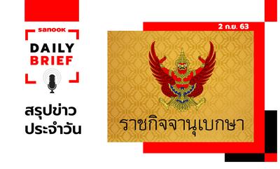 Sanook Daily Brief สรุปข่าวประจำวัน 2 ก.ย. 63