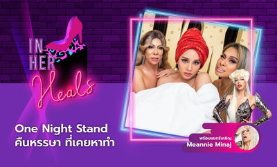 IN HER HEALS EP.19 - One Night Stand คืนหรรษาที่เคยหาทำ