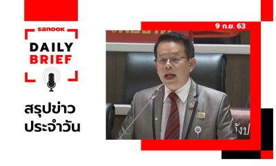 Sanook Daily Brief สรุปข่าวประจำวัน 9 ก.ย. 63