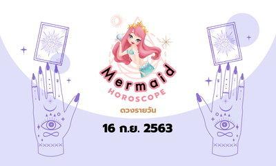 Mermaid Horoscope ดวงรายวัน 16 ก.ย. 2563