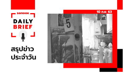 Sanook Daily Brief สรุปข่าวประจำวัน 10 ก.ย. 63