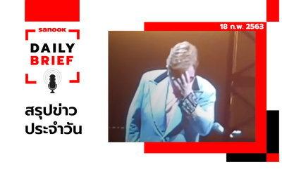 Sanook Daily Brief สรุปข่าวประจำวัน 18 ก.พ. 63