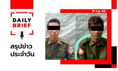 Sanook Daily Brief สรุปข่าวประจำวัน 11 ก.ย. 63