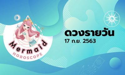 Mermaid Horoscope ดวงรายวัน 17 ก.ย. 2563