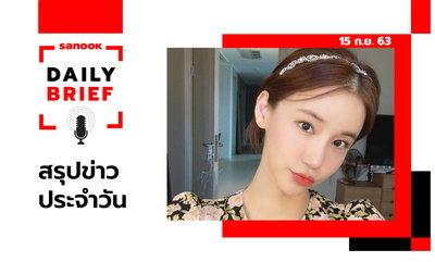 Sanook Daily Brief สรุปข่าวประจำวัน 15 ก.ย. 63