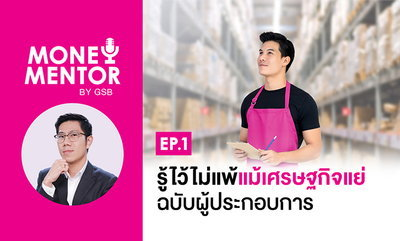 Money Mentor by GSB - EP.1