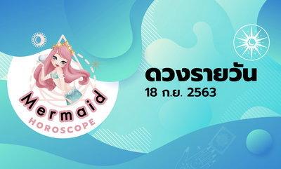 Mermaid Horoscope ดวงรายวัน 18 ก.ย. 2563