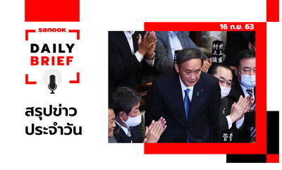 Sanook Daily Brief สรุปข่าวประจำวัน 16 ก.ย. 63