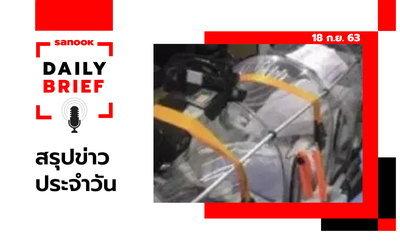Sanook Daily Brief สรุปข่าวประจำวัน 18 ก.ย. 63