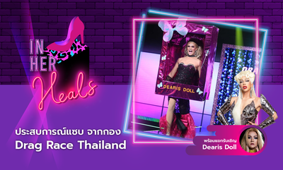 IN HER HEALS EP.20 - ประสบการณ์แซบ จากกอง Drag Race Thailand