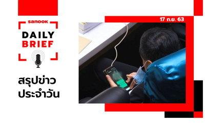 Sanook Daily Brief สรุปข่าวประจำวัน 17 ก.ย. 63