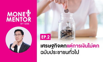 Money Mentor by GSB - EP.2