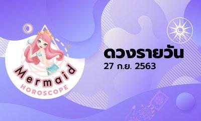 Mermaid Horoscope ดวงรายวัน 27 ก.ย. 2563