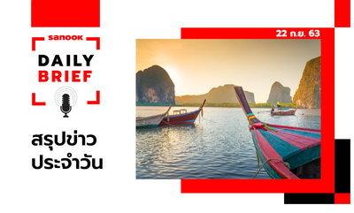 Sanook Daily Brief สรุปข่าวประจำวัน 22 ก.ย. 63