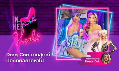 IN HER HEALS EP.21 - Drag Con งานสุดเก๋ ที่กะเทยอยากหาไป