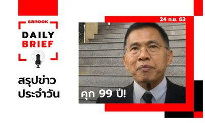 Sanook Daily Brief สรุปข่าวประจำวัน 24 ก.ย. 63