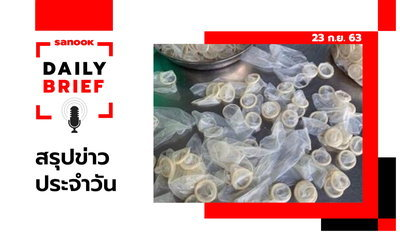 Sanook Daily Brief สรุปข่าวประจำวัน 23 ก.ย. 63