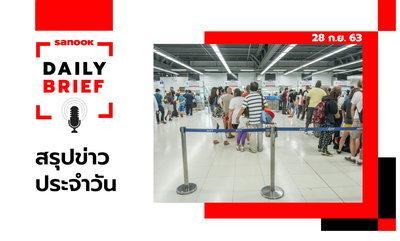Sanook Daily Brief สรุปข่าวประจำวัน 28 ก.ย. 63