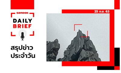 Sanook Daily Brief สรุปข่าวประจำวัน 25 ก.ย. 63