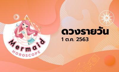 Mermaid Horoscope ดวงรายวัน 1 ต.ค. 2563