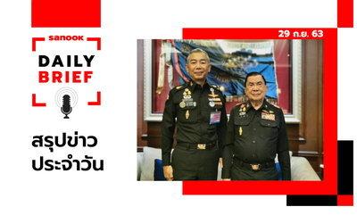 Sanook Daily Brief สรุปข่าวประจำวัน 29 ก.ย. 63