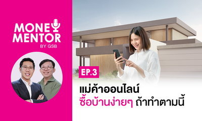 Money Mentor by GSB - EP.3