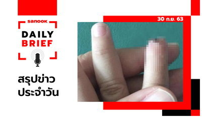 Sanook Daily Brief สรุปข่าวประจำวัน 30 ก.ย. 63