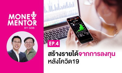 Money Mentor by GSB - EP.4