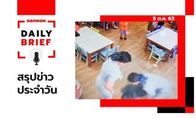 Sanook Daily Brief สรุปข่าวประจำวัน 5 ต.ค. 63