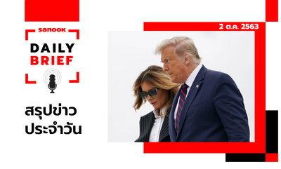 Sanook Daily Brief สรุปข่าวประจำวัน 2 ต.ค. 63