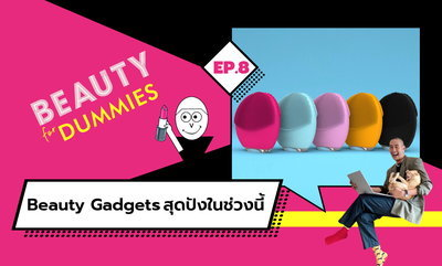 Beauty for Dummies EP.8 - Beauty Gadgets