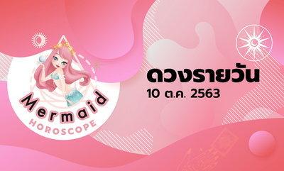 Mermaid Horoscope ดวงรายวัน 10 ต.ค. 2563