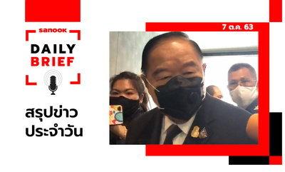 Sanook Daily Brief สรุปข่าวประจำวัน 7 ต.ค. 63