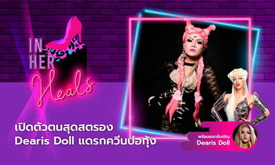 IN HER HEALS EP.23 - เปิดตัวตนสุดสตรอง Dearis Doll แดรกควีนบ่อกุ้ง