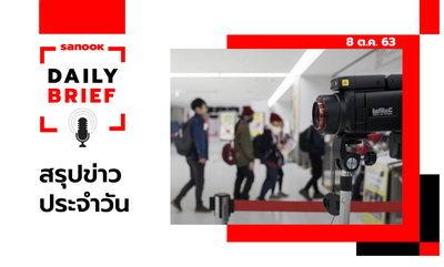 Sanook Daily Brief สรุปข่าวประจำวัน 8 ต.ค. 63