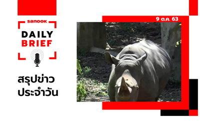 Sanook Daily Brief สรุปข่าวประจำวัน 9 ต.ค. 63