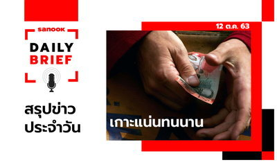 Sanook Daily Brief สรุปข่าวประจำวัน 12 ต.ค. 63