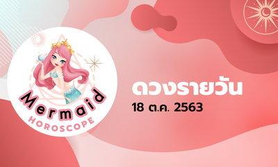 Mermaid Horoscope ดวงรายวัน 18 ต.ค. 2563
