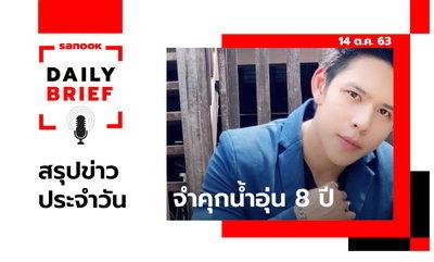 Sanook Daily Brief สรุปข่าวประจำวัน 14 ต.ค. 63