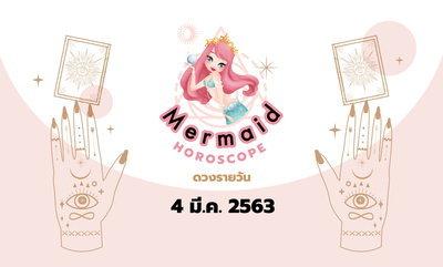 Mermaid Horoscope ดวงรายวัน 4 มี.ค. 2563
