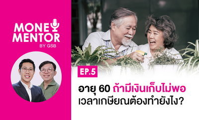 Money Mentor by GSB - EP.5