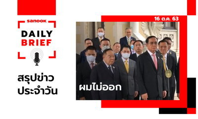 Sanook Daily Brief สรุปข่าวประจำวัน 16 ต.ค. 63