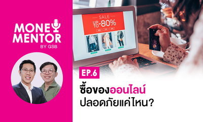 Money Mentor by GSB - EP.6