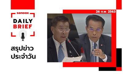 Sanook Daily Brief สรุปข่าวประจำวัน 26 ก.พ. 63